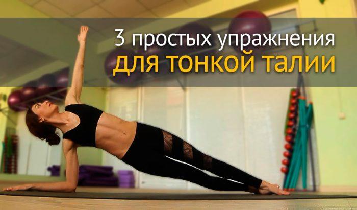 3 способа коррекции талии