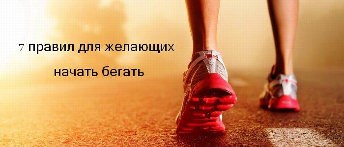 7 правил для желающих начать бегать